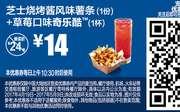 麦当劳支付宝优惠 芝士烧烧酱风味薯条1份+草莓口味奇乐酷1杯 2017年4月5月凭麦当劳优惠券14元 省10元起