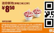 A10 迷你新地草莓口味2杯 2017年4月5月凭麦当劳优惠券8.5元