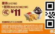 A11 薯条(小)1份+新地朱古力口味1杯 2017年4月5月凭麦当劳优惠券11元 省4元起