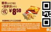A12 薯条(小)1份+菠萝派1个 2017年4月5月凭麦当劳优惠券8.5元 省4.5元起