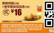 A13 麦辣鸡翅2块+青苹果味泡泡茶1杯 2017年4月5月凭麦当劳优惠券16元 省5元起