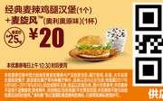 A14 经典麦辣鸡腿汉堡1个+麦旋风奥利奥原味1杯 2017年4月5月凭麦当劳优惠券20元 省5元起