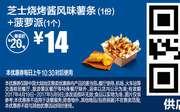 A3 芝士烧烤酱风味薯条1份+菠萝派1个 2017年4月5月凭麦当劳优惠券14元 省6元起