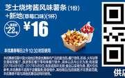 麦当劳优惠券2017年4月份手机版整张版,点餐出示享受优惠价