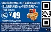 A9 双层阿拉斯加狭鳕鱼堡1个+经典麦辣鸡腿汉堡1个+芝士烧烤酱风味薯条1份+草莓口味奇乐酷1杯+可口可乐(中)1杯 2017年4月5月凭麦当劳优惠券49元