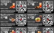 麦当劳优惠2017年5月6月份手机版整张版本,点餐出示给店员扫码享优惠