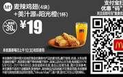 优惠券缩略图:麦当劳2017年5月6月支付宝优惠 M1 麦辣鸡翅4块+美汁源阳光橙 优惠价19元