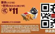 M10 薯条(小)1份+新地朱古力口味1杯 2017年5月6月凭麦当劳优惠券11元 省4元起