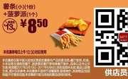 M11 薯条(小)1份+菠萝派1个 2017年5月6月凭麦当劳优惠券8.5元 省4.5元起