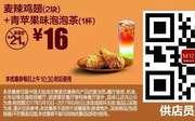 优惠券缩略图:M12 麦辣鸡翅2块+青苹果味泡泡茶1杯 2017年5月6月凭麦当劳优惠券16元 省5元起