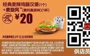 优惠券缩略图:M13 经典麦辣鸡腿汉堡1个+麦旋风奥利奥原味1杯 2017年5月6月凭麦当劳优惠券20元 省5元起