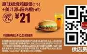 优惠券缩略图:M14 原味板烧鸡腿堡1个+美汁源阳光橙1杯 2017年5月6月凭麦当劳优惠券21元 省6元起