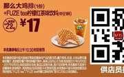M15 那么大鸡排1份+FUZE tea柠檬红茶味饮料中杯1杯 2017年5月6月凭麦当劳优惠券17元 省5元起
