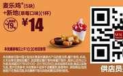 优惠券缩略图:M16 麦乐鸡5块+新地草莓口味1杯 2017年5月6月凭麦当劳优惠券14元 省5元起