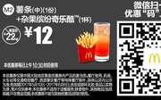 麦当劳2017年5月6月微信优惠 M2 薯条(中)+杂果缤纷奇乐酷 优惠价12元