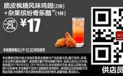 M3 脆皮枫糖风味鸡翅2块+杂果缤纷奇乐酷1杯 2017年5月6月凭麦当劳优惠券17元 省5元起