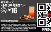 M4 麦乐鸡5块+杂果缤纷奇乐酷1杯 2017年5月6月凭麦当劳优惠券16元 省6元起