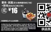 M5 薯条·就酱芝士烧烤酱风味1份+新地朱古力口味1杯 2017年5月6月凭麦当劳优惠券16元 省6元起