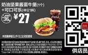 M6 奶油坚果酱蛋牛堡1个+可口可乐中杯1杯 2017年5月6月凭麦当劳优惠券27元 省9元起