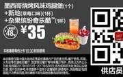 M7 墨西哥烧烤风味鸡腿堡1个+新地草莓口味+杂果缤纷奇乐酷 2017年5月6月凭麦当劳优惠券35元 省13元起
