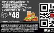 M8 墨西哥烧烤风味鸡腿堡1个+经典麦辣鸡腿汉堡1个+FUZE tea柠檬红茶味饮料中杯+杂果缤纷奇乐酷 2017年5月6月凭麦当劳优惠券48元 省13元起