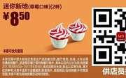 优惠券缩略图:M9 迷你新地草莓口味2杯 2017年5月6月凭麦当劳优惠券8.5元
