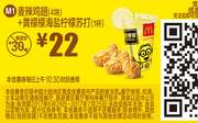 M1 支付宝优惠 麦辣鸡翅4块+黄檬檬海盐柠檬苏打1杯 2017年7月凭麦当劳优惠券22元 省8元起