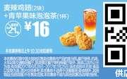 M12 麦辣鸡翅2块+青苹果味泡泡茶1杯 2017年7月凭麦当劳优惠券16元 省5元起