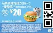 M13 经典麦辣鸡腿汉堡1个+麦旋风奥利奥原味1杯 2017年7月凭麦当劳优惠券20元 省5元起