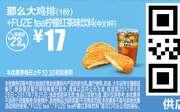 M15 那么大鸡排1份+FUZE tea柠檬红茶味饮料中杯1杯 2017年7月凭麦当劳优惠券17元 省5元起