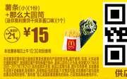 M3 小薯条1份+那么大圆筒迷你奥利奥饼干抹茶酱口味1个 2017年7月凭麦当劳优惠券15元 省6元起