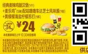 M6 经典麦辣鸡腿汉堡+麦乐鸡5块配咕噜噜车达芝士风味酱+黄檬檬海盐柠檬苏打 2017年7月凭麦当劳优惠券24元 省10元起