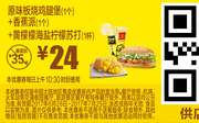 M7 原味板烧鸡腿堡+香蕉派+黄檬檬海盐柠檬苏打 2017年7月凭麦当劳优惠券24元 省11元起
