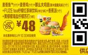 M8 麦香鱼+麦香鸡+那么大鸡翅+柠檬红茶+香蕉派+黄檬檬海盐柠檬苏打 2017年7月凭麦当劳优惠券48元 省21元起
