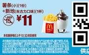 J10 新地朱古力口味1杯+薯条(小)1份 2017年6月凭麦当劳优惠券11元 省4元起