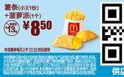 J11 小薯条1份+菠萝派1个 2017年6月凭麦当劳优惠券8.5元 省4.5元起
