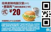 J13 经典麦辣鸡腿汉堡1个+麦旋风奥利奥原味1杯 2017年6月凭麦当劳优惠券20元 省5元起
