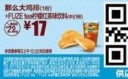 J15 那么大鸡排1份+FUZE tea柠檬红茶味饮料中杯 2017年6月凭麦当劳优惠券17元 省5元起