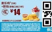 J16 麦乐鸡5块+新地草莓口味1杯 2017年6月凭麦当劳优惠券14元 省5元起