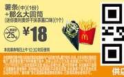 J3 薯条(中)+那么大圆筒迷你奥利奥饼干抹茶酱口味 2017年6月凭麦当劳优惠券18元 省7元起