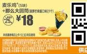 J4 麦乐鸡5块+那么大圆筒菠萝芒果酱口味 2017年6月凭麦当劳优惠券18元 省7元起