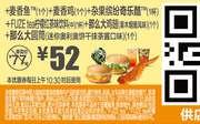 J8 麦香鱼+麦香鸡+杂果缤纷奇乐酷+FUZE tea+那么大鸡翅+那么大圆筒 2017年6月凭麦当劳优惠券52元 省25元起