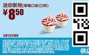 J9 迷你新地草莓口味2杯 2017年6月凭麦当劳优惠券8.5元