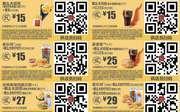 麦当劳2017年8月份优惠券手机版整张版本,点餐出示给店员扫码享优惠