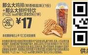 S1 那么大鸡排鲜香椒盐味1份+那么大鲜柠特饮(FUZE tea柠檬红茶味饮料)1杯 2017年8月凭麦当劳优惠券17元