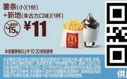 S10 小薯条1份+新地朱古力口味1杯 2017年8月凭麦当劳优惠券11元