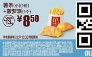 S11 小薯条1份+菠萝派1个 2017年8月凭麦当劳优惠券8.5元