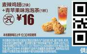 S12 麦辣鸡翅2块+青苹果味泡泡茶1杯 2017年8月凭麦当劳优惠券16元