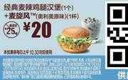 S13 经典麦辣鸡腿汉堡1个+麦旋风奥利奥原味1杯 2017年8月凭麦当劳优惠券20元