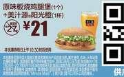 S14 原味板烧鸡腿堡1个+美汁源阳光橙1杯 2017年8月凭麦当劳优惠券21元